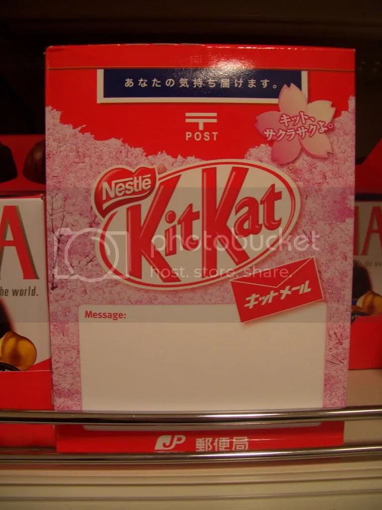 The front of the Kit Kat package for the students taking their entrance exams, on which you are meant to write a message such as がんばれ!応援している!(Good luck! Im rooting for you!)