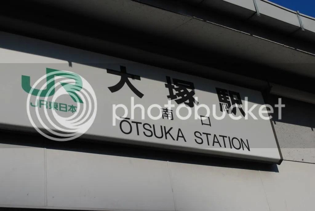 Otsuka station sign