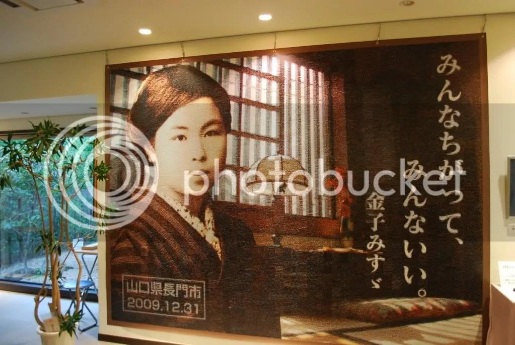 Misuzu Kaneko Mosaic