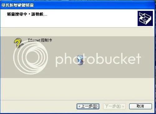 裝上新網卡後。終於可以上網了 - koumeihung的創作 - 巴哈姆特