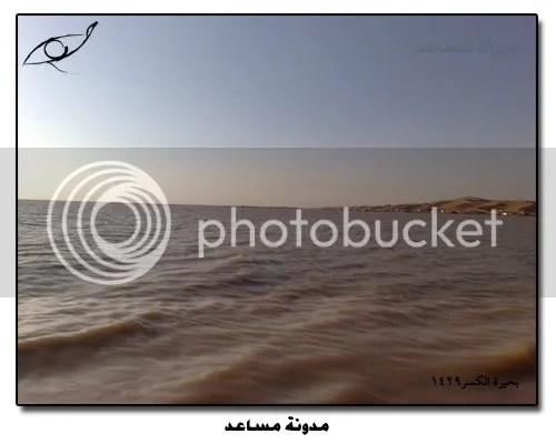 18.jpg أمواج ب�يرة الكسر picture by musaadpic