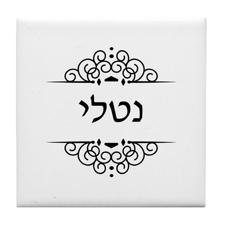 Natalie name in Hebrew letters Tile Coaster by Admin ...