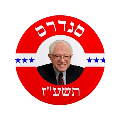2016 Bernie Sanders for President in Hebrew Button