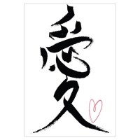 """""""Love"""" Japanese Kanji Wall Art Framed Print"""