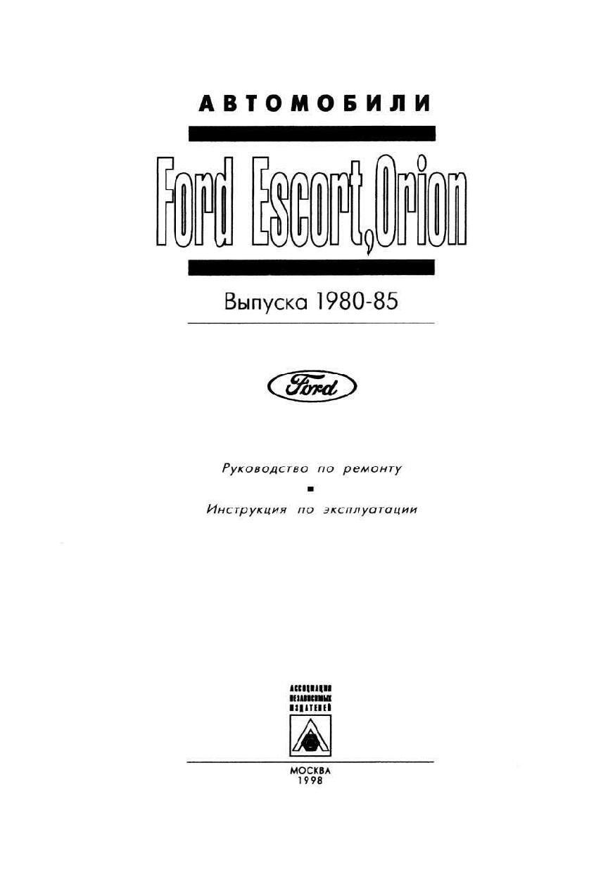 Подборка руководств Ford 80-97 (Escort / Orion, Fiesta