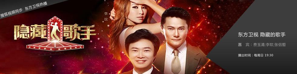 隱藏的歌手第一季-隱藏的歌手第一季在線觀看 - 搜狐視頻