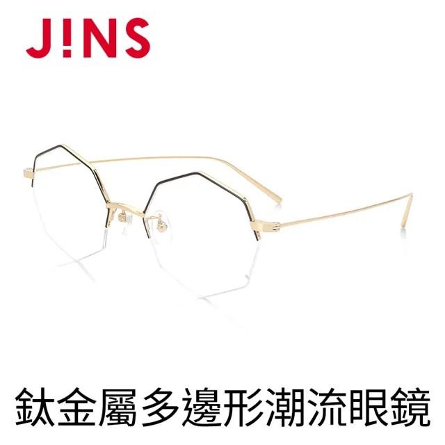 【JINS】鈦金屬多邊形潮流眼鏡(AUTN19S139)