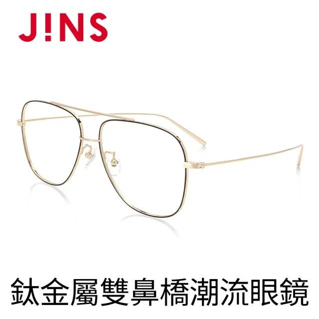 【JINS】鈦金屬雙鼻橋潮流眼鏡(AUTF19S142)