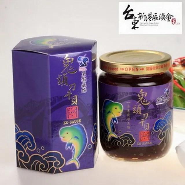 【新港區漁會】鬼頭刀干貝XO醬(220公克/罐)