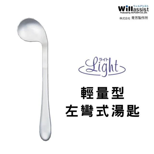 【樂活動】Light 輕量、功能型 輔助餐具(左彎湯匙)