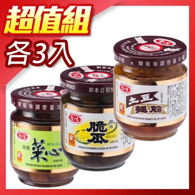 【愛之味】脆瓜+土豆麵筋+菜心(9瓶/組)