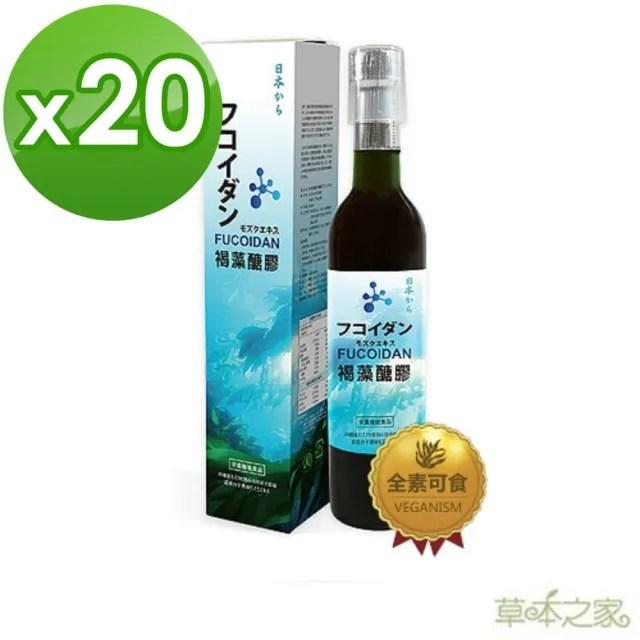 【草本之家】日本原裝褐藻醣膠液500mlX20瓶(沖繩褐藻糖膠)