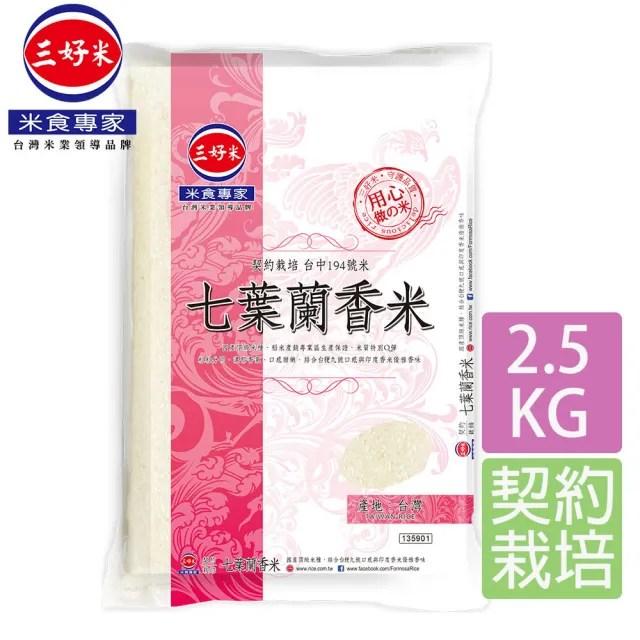 【三好米】契栽七葉蘭香米(2.5Kg)