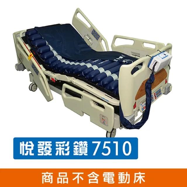 派立交替式壓力氣墊床 未滅菌 悅發彩鑽7510(贈品:床包x2)