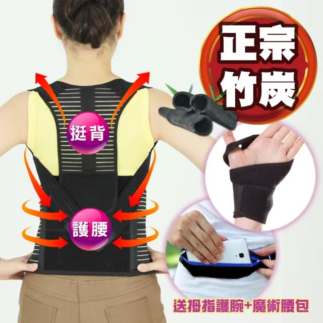 【JS嚴選】*網路熱銷*竹炭可調式多功能調整型美背帶(S70美背帶+拇指護腕+魔術腰包)