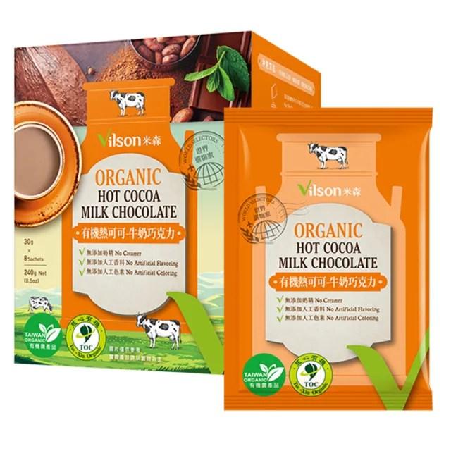 【米森】有機熱可可-牛奶巧克力30gx8包