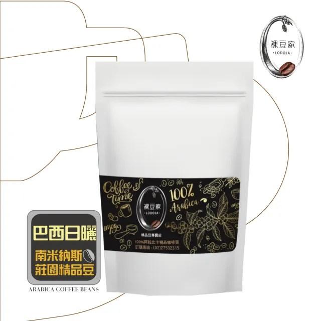 【LODOJA 裸豆家】巴西日曬莊園阿拉比卡咖啡豆(莊園等級 嚴選接單現烘 最新鮮烘培 阿拉比卡豆)