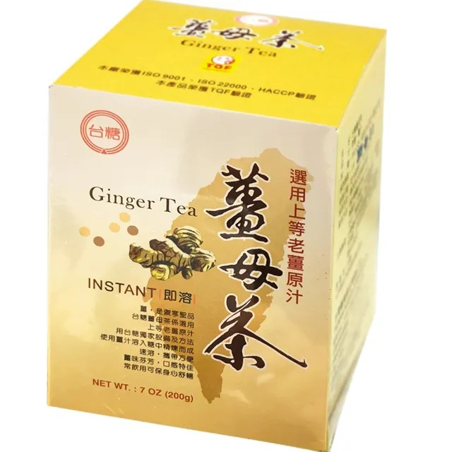 【台糖】薑母茶4盒組(20gx10包/盒)