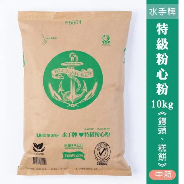 【聯華麵粉】水手牌特級粉心粉10kg(中筋、麵食點心適用)