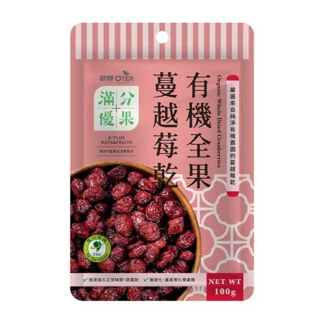 【OTER 歐特】滿分優果-有機全果蔓越莓乾(100g/包)