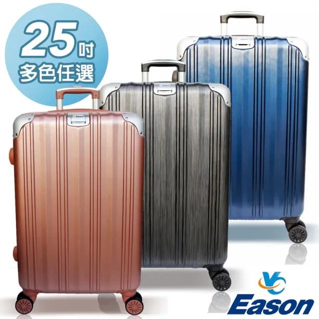 【YC Eason】維也納25吋海關鎖款PC硬殼行李箱(多色可選)