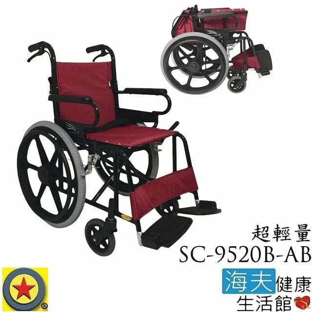 【海夫健康生活館】輪昇 特製推車 未滅菌 輪昇 超輕量 通用型 輪椅(SC-9520B-AB)