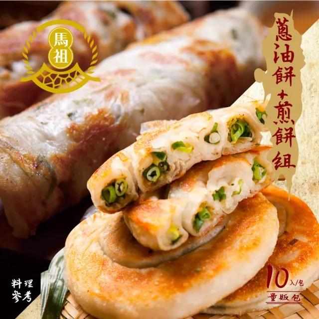 【馬祖美食】手工蔥油餅X2包+煎餅X1包(包餡+無包餡蔥油餅)