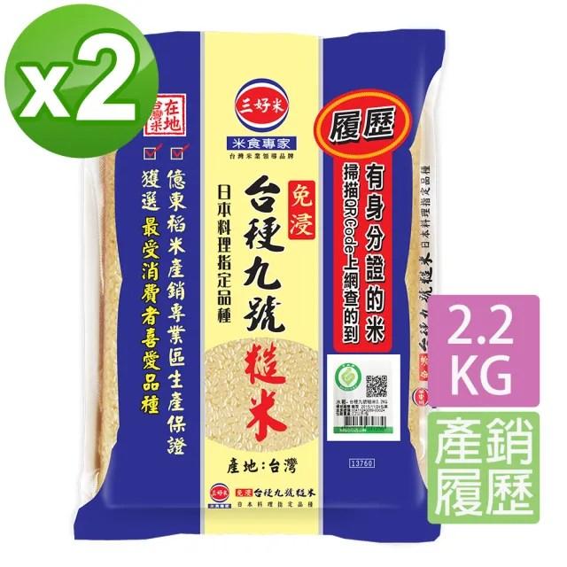 【三好米】履歷台梗九號糙米2.2Kg(2入)