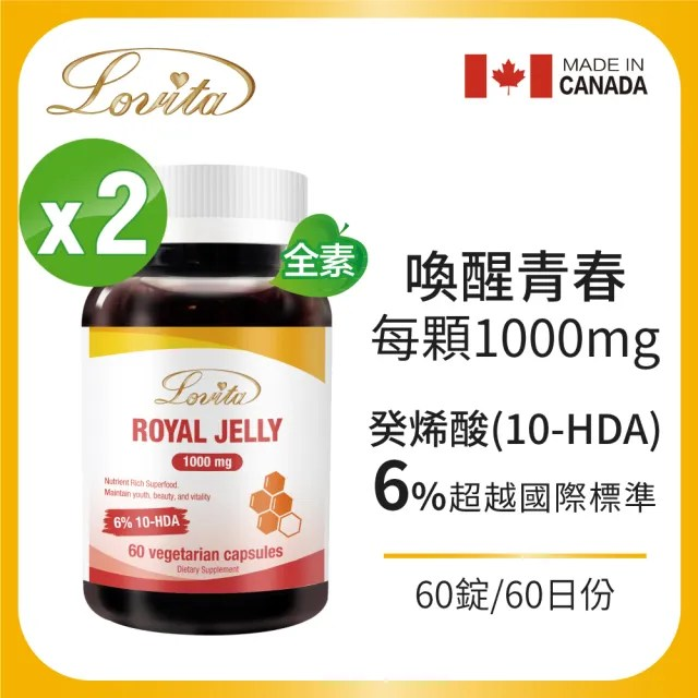【Lovita愛維他】蜂王漿含6%癸烯酸素食膠囊1000mg 2入組(蜂王乳)