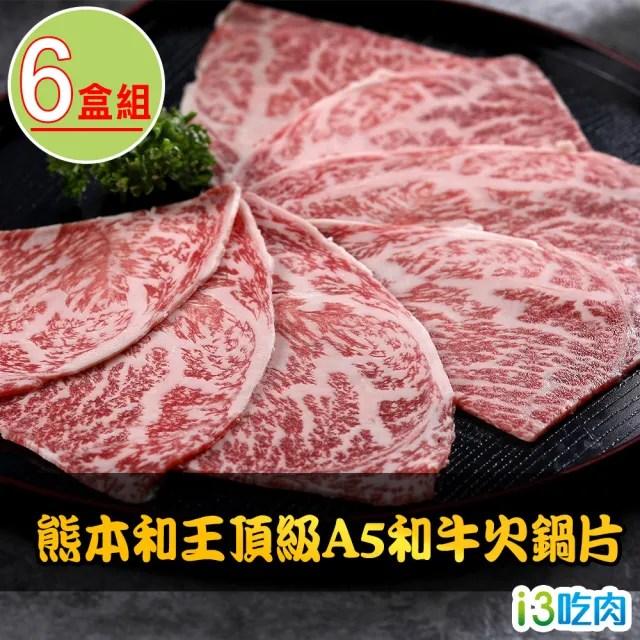 【愛上吃肉】熊本和王頂級A5和牛火鍋片6盒組(100g±10%/盒)