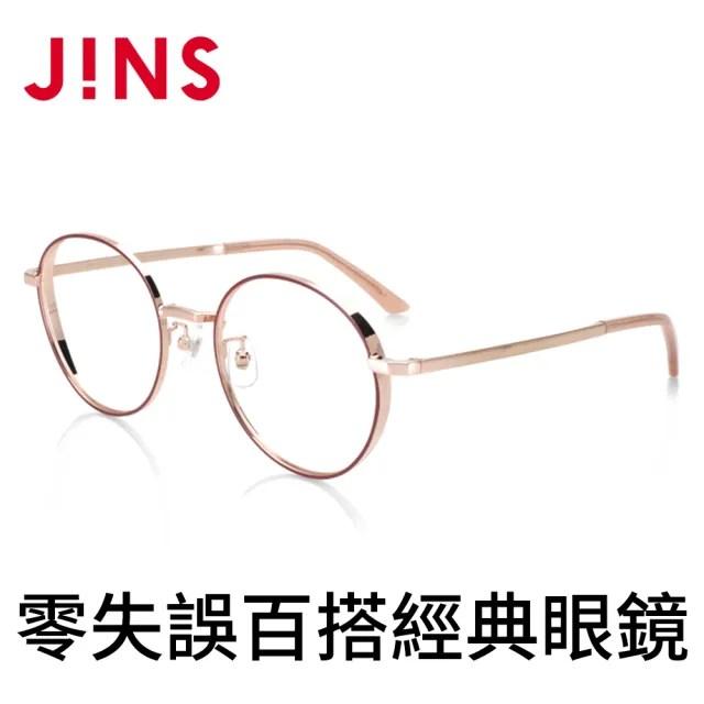 【JINS】零失誤百搭經典眼鏡(AMMF19S275)