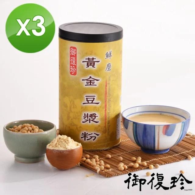 【御復珍】鮮磨黃金豆漿粉3罐組(無添加糖 450g/罐)