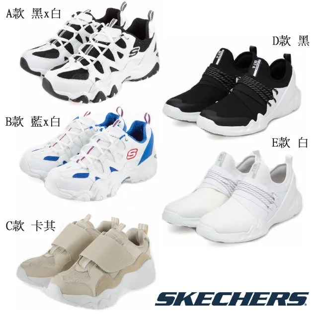 【SKECHERS】 男 休閒老爹鞋 多色(52690WBK/52690WBRD/999881TAN/999837BKW/999837WHT)