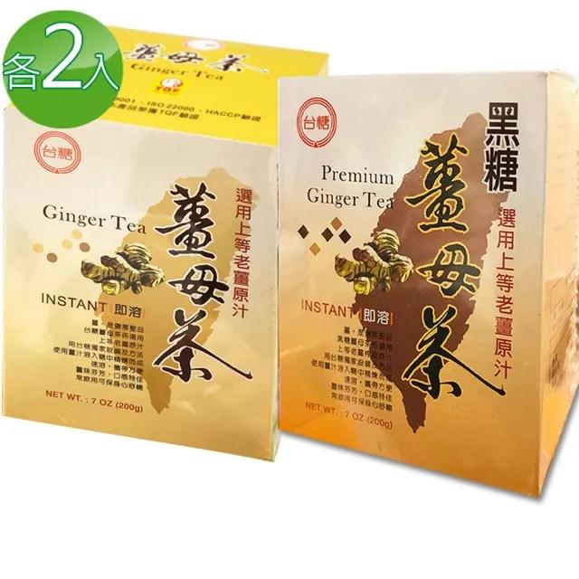 【台糖】薑母茶+黑糖薑母茶雙享4入組(原味;黑糖各2入)