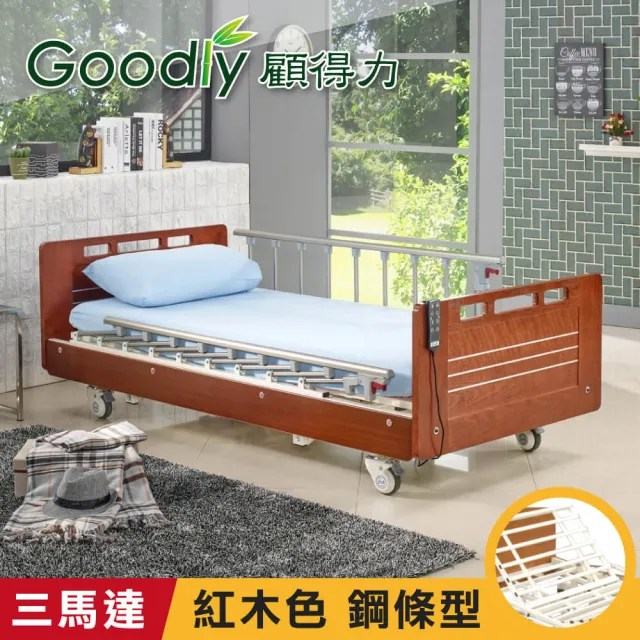 【Goodly顧得力】相思木紋電動三馬達床 電動病床 LM-223  紅木色 床面鋼條型(贈品:餐桌板+床包x2)