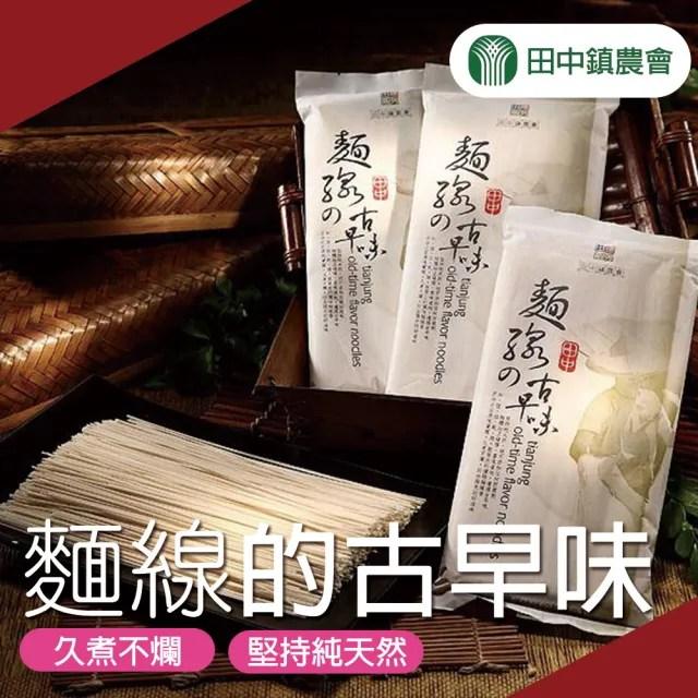 【田中農會】麵線的古早味-300g-包(1包組)