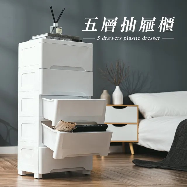 【樂嫚妮】五層抽屜式收納櫃 玩具衣物抽屜式收納櫃 收納箱 整理箱(五斗櫃)