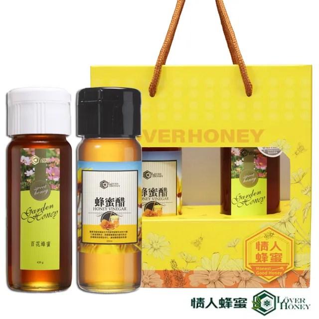 【情人蜂蜜★中秋送禮】典藏珍醋蜜2入禮盒(百花蜜420g+蜂蜜醋300ml)