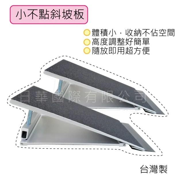 【感恩使者】斜坡板 - 小不點斜坡板 方便好攜帶 ZHTW1904(台灣製 鋁合金 2片/組 門檻斜坡板)