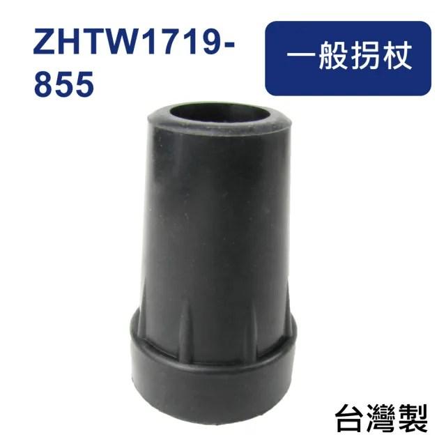 【感恩使者】橡膠腳套 腳墊 ZHTW1719-855 -孔徑1.4cm 高4.6cm 黑色 2個入(一般單手拐杖使用腳套)