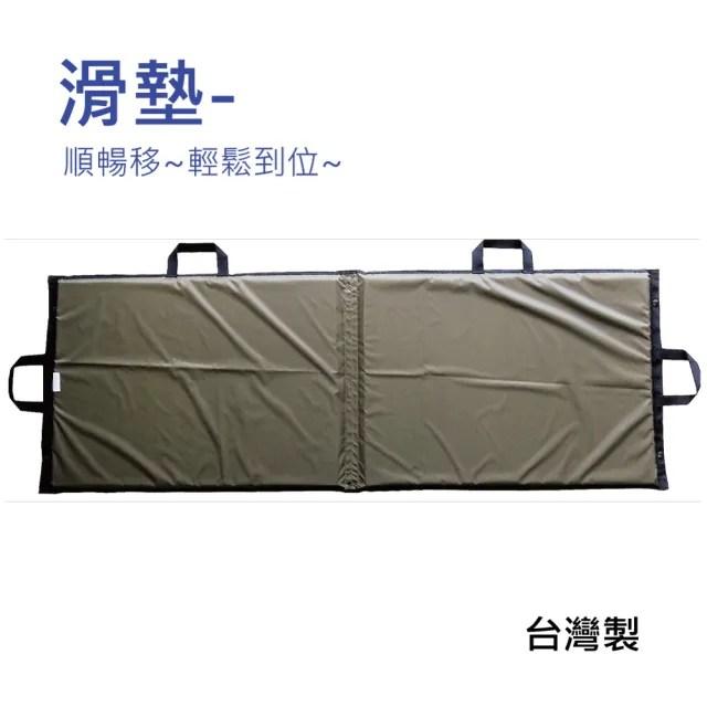 【感恩使者】滑墊板 - 須與軟質移位滑墊搭配使用 ZHTW1830(軟床舖上順暢移動 -台灣製)