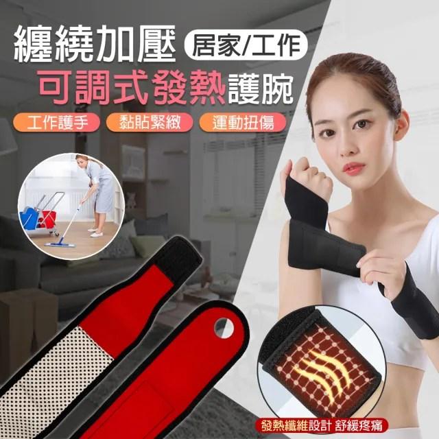 【TAS極限運動】加壓發熱纏繞護腕(發熱護腕 纏繞護腕 運動加壓 護腕 籃球 護手腕)