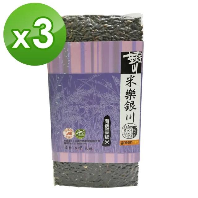 【米樂銀川】有機黑糙米/黑米3入組(900g/包)