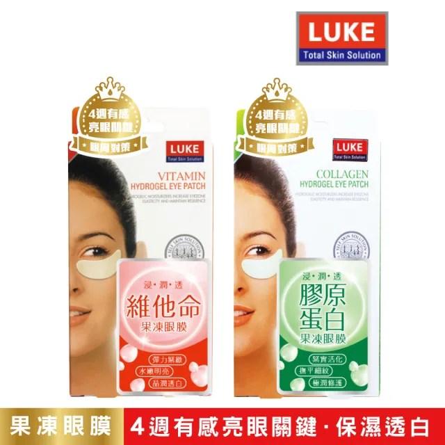 【LUKE】膠原蛋白/維他命果凍眼膜 5對入(買一送一)
