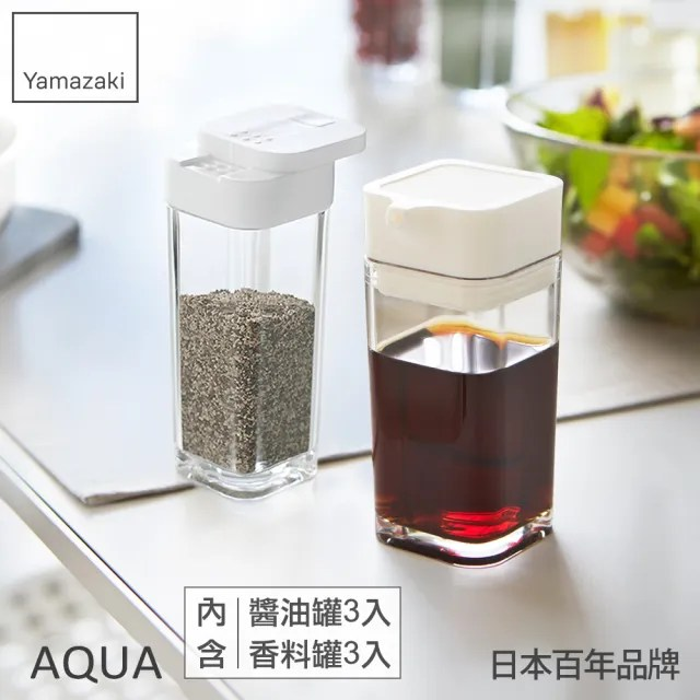 【日本YAMAZAKI】AQUA醬油罐白色x3+香料罐白色x3(共6入)