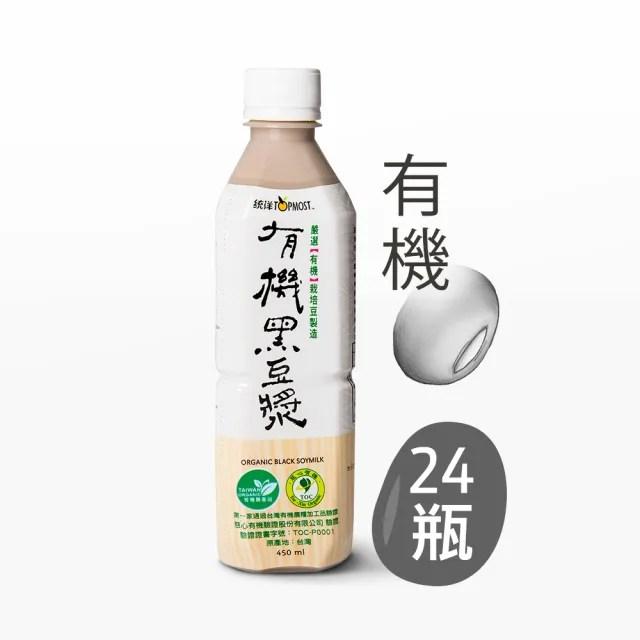 【統洋TOPMOST】有機有糖黑豆漿(450ml*24入/箱)