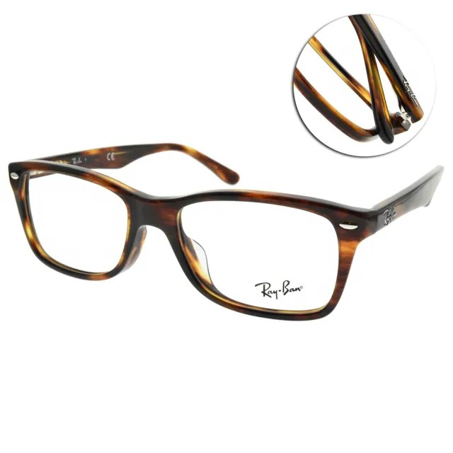 【RayBan 雷朋】光學眼鏡 方框款(琥珀棕 #RB5228F 2144-55mm)