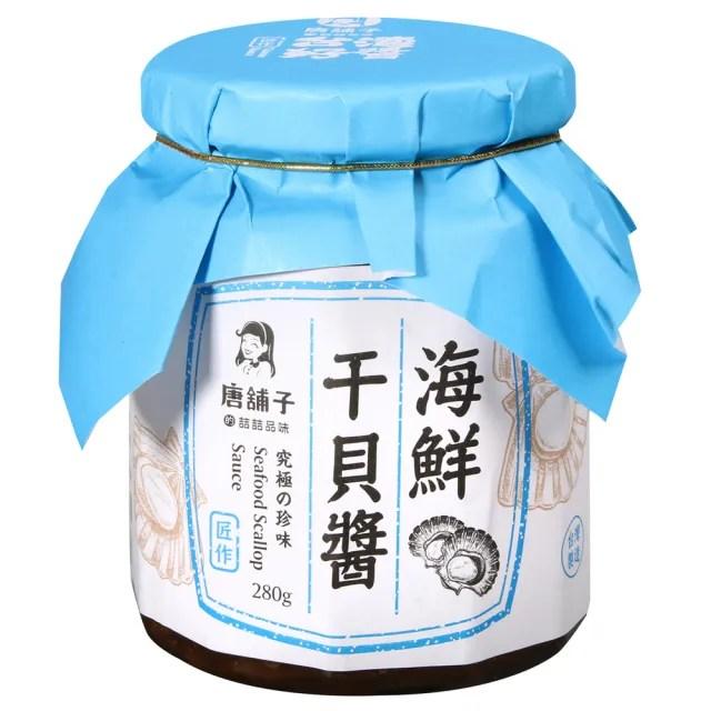 【維吉吉】海鮮干貝醬(280g)