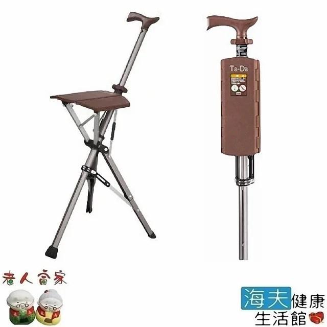 【老人當家 海夫】TA-DA CHAIR 泰達手杖椅(棕色)