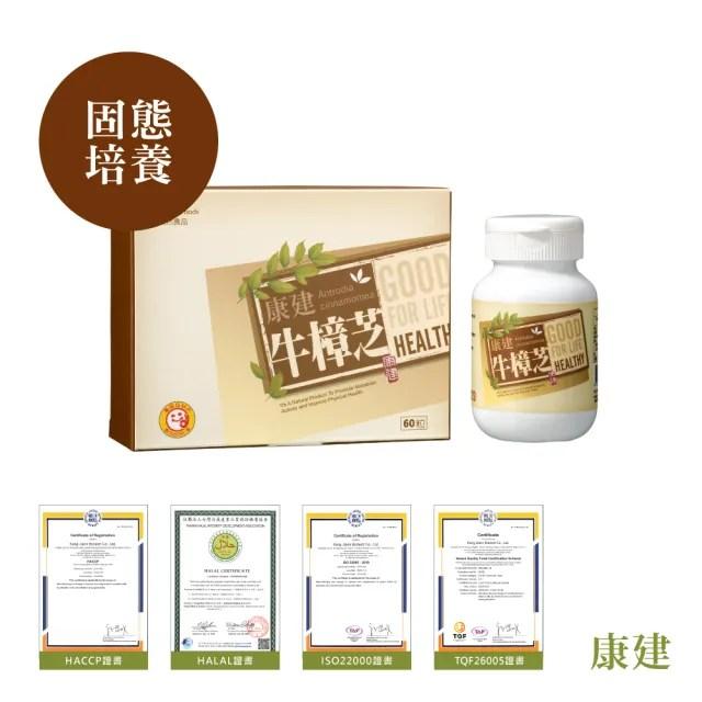 【康建】4倍濃縮牛樟芝膠囊 30g/60粒(固態培養/免疫調節)